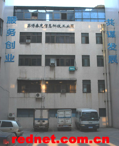 (高新企业的孵化器——长沙高新区留学生创业园)