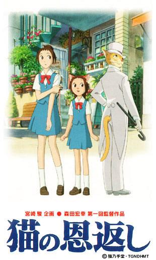 宫崎骏动画 猫的报恩 DVD VCD等推出
