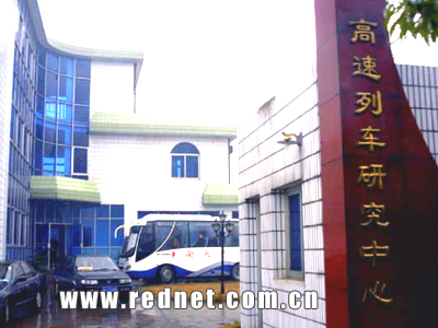 中南大学高速列车研究中心