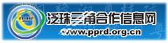 泛珠三角合作信息网