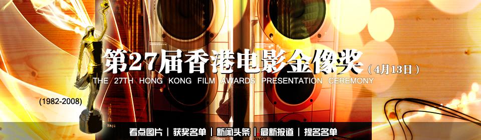 第27届香港电影金像奖