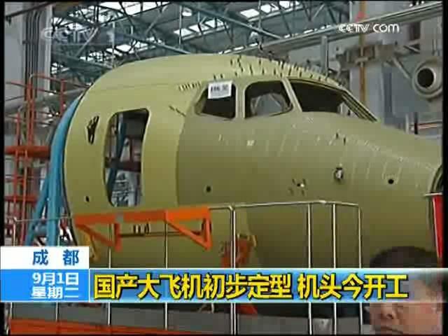 [视频]国产大飞机初步定型 机头今开工