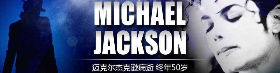 歌王迈克尔・杰克逊病逝