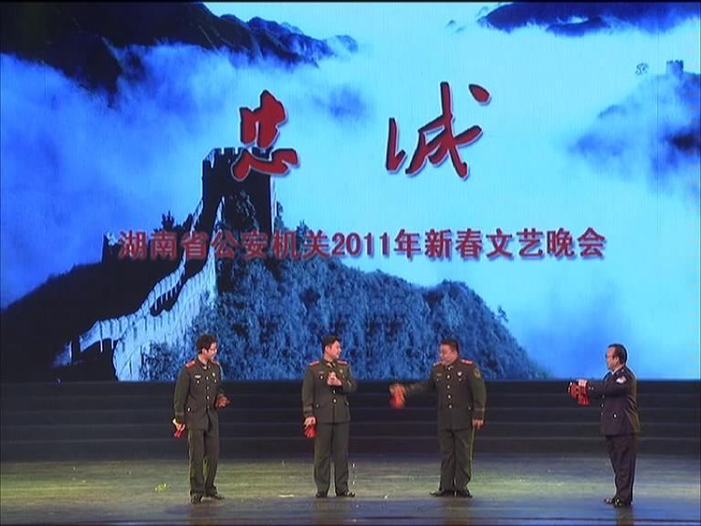 湖南省公安机关2011年新春文艺晚会