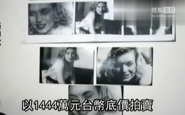 [视频]梦露早期性爱三级片拍卖