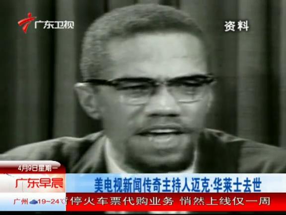 邓小平 江泽民/[视频]美主持人华莱士去世 曾采访邓小平江泽民