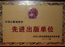 中国出版政府奖・先进出版单位
