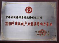 2010中国版权产业最具影响力企业