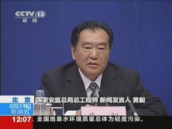视频安监总局称哈尔滨阳明滩大桥肯定有问题