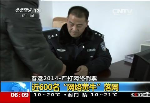 [视频]旅客举报黄牛倒票线索 查获可获奖金_