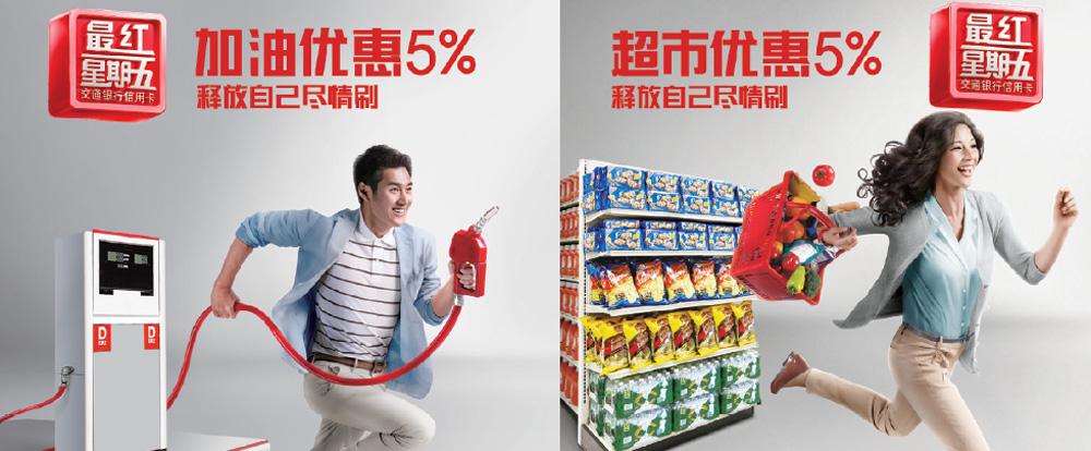 刷交通银行信用卡加油超市 优享5%刷卡金 白金卡更享10%