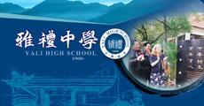 长沙雅礼中学