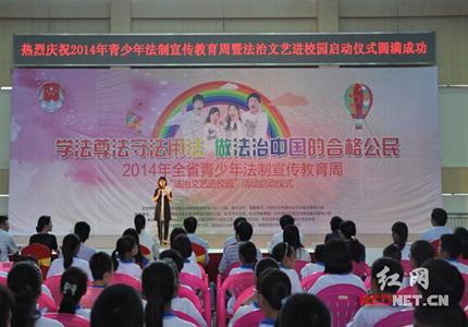 湖南省青少年法制宣传教育周活动今日启动
