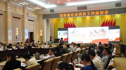湖南将出台社会扶贫指导文件 企业该成扶贫生力军