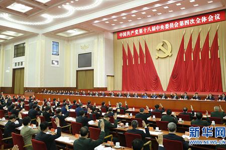 中国共产党第十八届中央委员会第四次全体会议在京举行