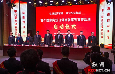湖南首个国家宪法日系列宣传活动在红网启动