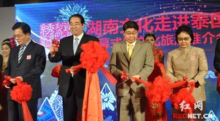湖南文化走进泰国活动开幕 许又声等出席并剪彩