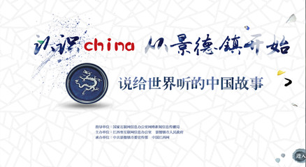 认识china从景德镇开始 说给世界听的中国故事