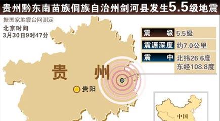 贵州省剑河县发生5.5级地震 震源深度约7公里