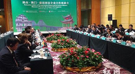 中国―澳门―葡语国家企业合作恳谈会长沙举行