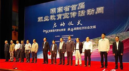 湖南省首届职业教育宣传活动周启动
