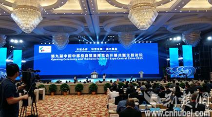 第九届中博会国际博览中心武汉开幕现场