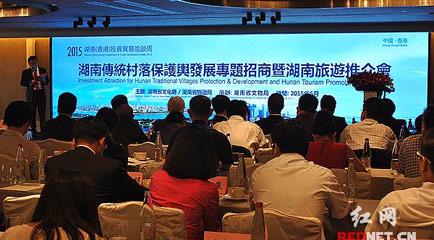 湖南11个重点传统村落赴香港招商