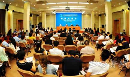 生态文明贵阳国际论坛2015年年会新闻发布会