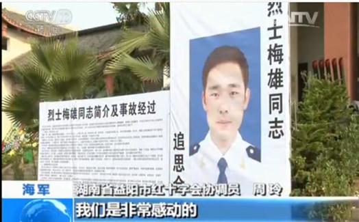 [新闻直播间]海军战士梅雄:救人牺牲 捐器官再救人