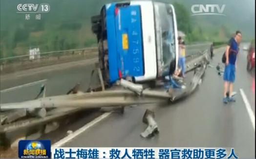[新闻联播]战士梅雄:救人牺牲 器官救助更多人