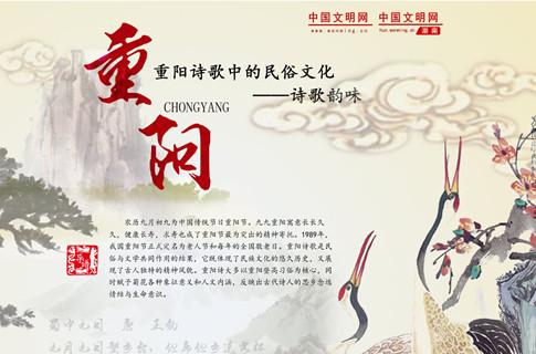 【我们的节日·重阳】重阳诗歌中的民俗文化和诗歌韵味