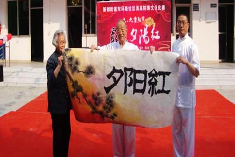【成都】弘扬中华民族敬传统美德 新都区举办庆重阳活动