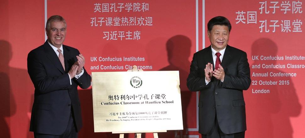 习近平出席全英孔子学院和孔子课堂年会开幕式