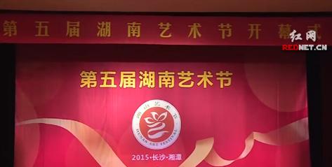 第五届湖南艺术节多台大型剧目 小戏精品于长沙、湘潭两地上演
