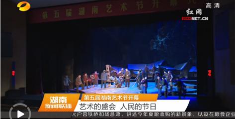 第五届湖南艺术节开幕 艺术的盛会人民的节日