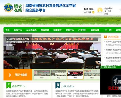 湖南搭建农业信息化平台 农民教授沟通零距离