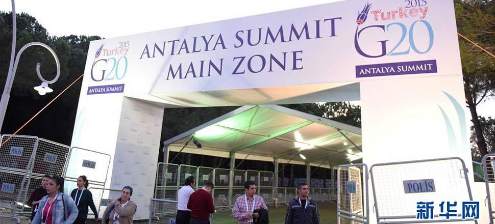 安塔利亚迎接二十国集团领导人第十次会议