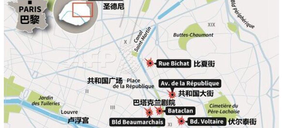 巴黎枪击爆炸案地点分布示意图