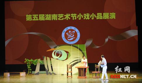 第五届湖南艺术节优秀小戏小品展演举行