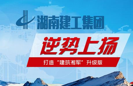 """湖南建工集团逆势上扬 打造""""建筑湘军""""升级版"""