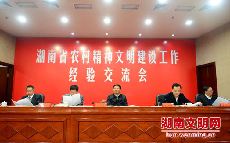 湖南省农村精神文明建设工作经验交流会在长沙举行