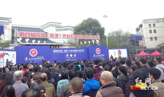 第四届中国(湘潭)齐白石国际文化艺术节开幕