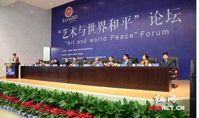 """""""艺术与世界和平""""论坛在湘潭昭山举行"""