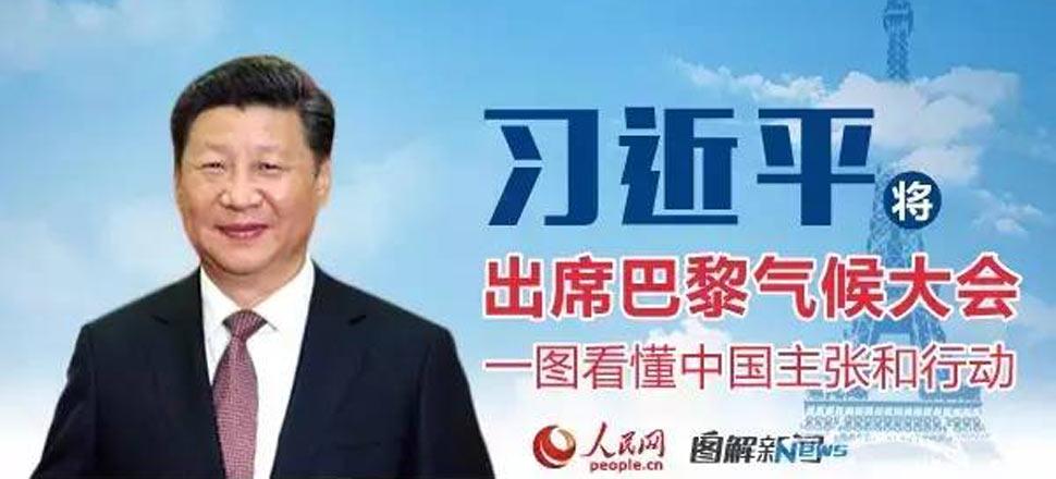 习近平将出席巴黎气候大会 一图看懂中国主张
