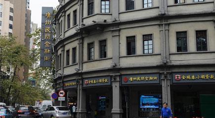 全国网媒记者参观越秀民间金融街
