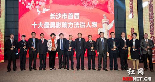 """易炼红为长沙市首届""""十大最具影响力法治人物""""颁奖"""