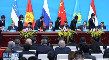 上合组织成员国领导人出席签字仪式