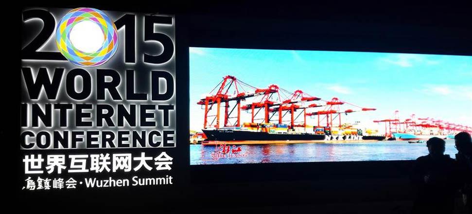 《中国名片·浙江》亮相世界互联网大会