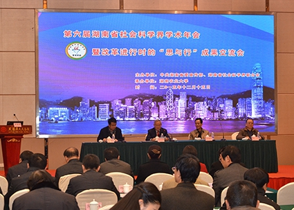 第六届湖南社会科学界学术年会