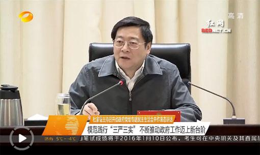 """杜家毫:模范践行""""三严三实"""" 不断推动政府工作迈上新台阶"""